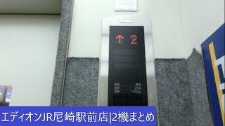 エディオンJR尼崎駅前店のエレベーター|2機まとめ (再撮影)