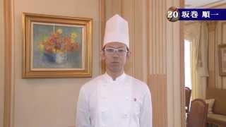20 坂巻 順一(男/31歳)フランス料理「Jöel Robuchon」(東京)役職付き料理人