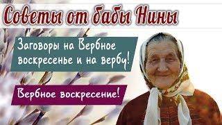 Баба Нина - Заговоры на Вербное воскресенье и на вербу!