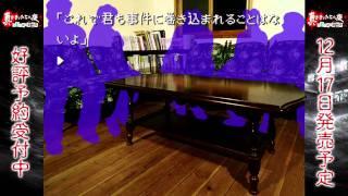 真かまいたちの夜 11人目の訪問者(サスペクト)」 公式サイトはhttp://...