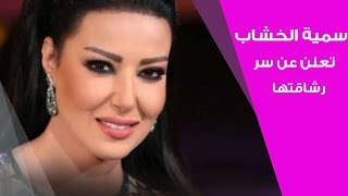 الفنانة سمية الخشاب تعلن عن سر رشاقتها في لقاء حصري مع موقع لالة مولاتي | Lala Moulati