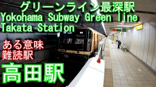 高田駅に潜ってみた 横浜市営地下鉄グリーンライン Takata Station. Yokohama Municipal Subway Green line