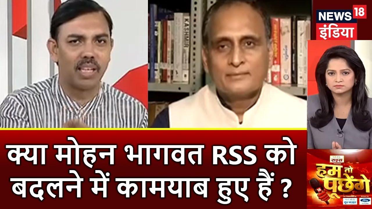HTP | क्या मोहन भागवत RSS को वक़्त के साथ बदलने में कामयाब हुए हैं? | News18 India