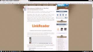 Программы LinkReader и AkelPad для копирования ссылок