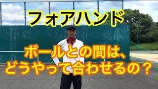 テニス フォア 時間と距離の間はどうやって合わせれば良いのか? 窪田テニス教室