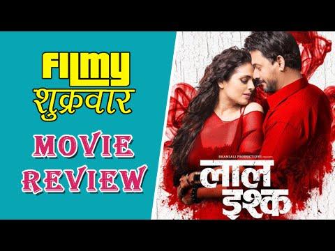 Laal Ishq | Marathi Movie Review | Swapnil Joshi | Anjana Sukhani | Romantic Thriller