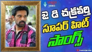 J D Chakravarthy Super Hit Collections - Telugu All Time Hit Songs - 2016