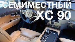 Вольво XC90 T8 Recharge 7 мест - разбор фишек и функций, эргономика авто (Куда жать-то?)