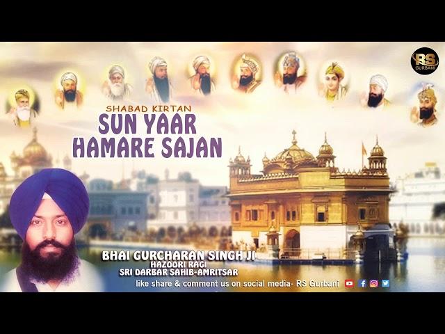 Sun Yaar Hamare Sajan | Shabad Kirtan | Bhai Gurcharan Singh Ji- Hazoori Ragi Sri Darbar Sahib