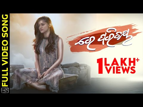 Re Parichaya | Full Video Song | Odia Music Album | Prakruti Mishra | Amrita | Vighnanz | Sandeep