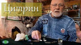 Цитрин. Энергетика камня. Александр Гук
