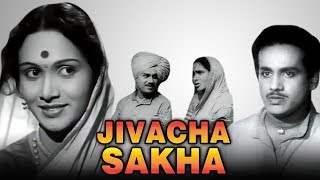 Jivacha Sakha (1948) | Classic Evergreen Marathi movie | Raja Paranjape, Sulochana, Chandrakant