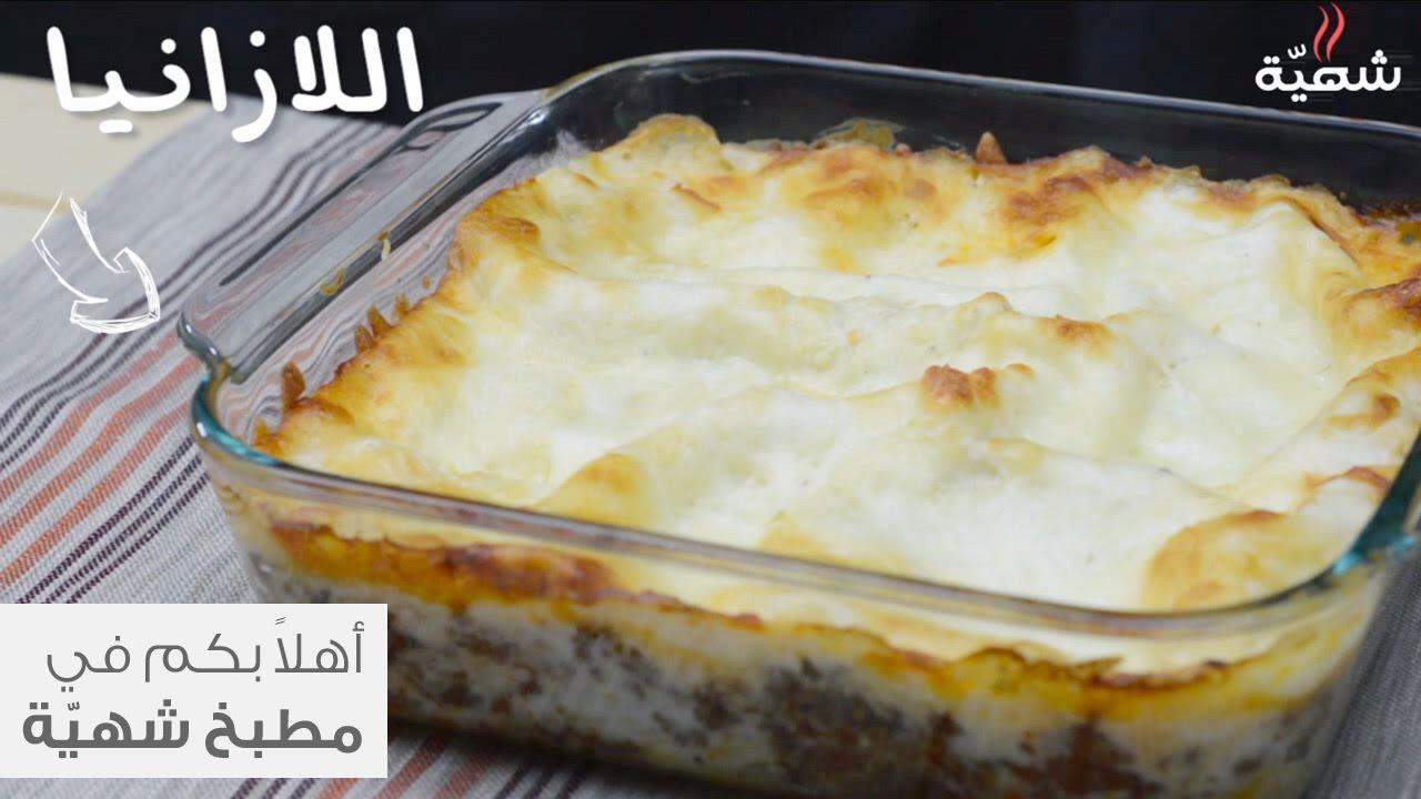 طريقة عمل لازانيا باللحم المفروم والمشروم Food Arabic Food Recipes