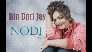 Din Bari Jay By Nodi | দিন বাড়ি যায় | New Bangla Song 2018 | Asian TV Bangla Music Live