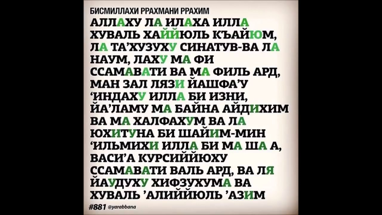 Ayat Al Kursi Tekst Youtube