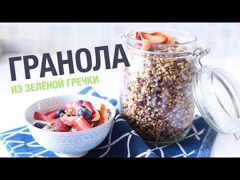Гранола из пророщенной зелёной гречки! | Рецепт - Простые вкусные домашние видео рецепты блюд