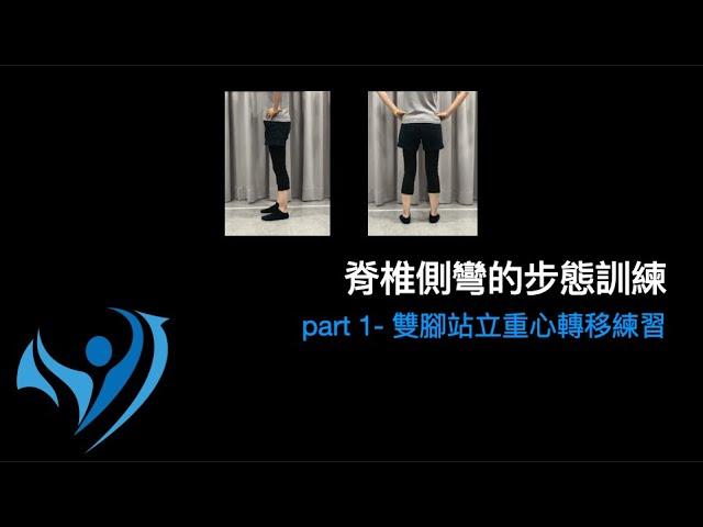 脊椎側彎行走步態訓練2-1雙腳站立重心轉移練習