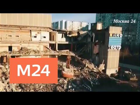 """В районе Марьино начали сносить здание кинотеатра """"Экран"""" - Москва 24"""
