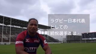 RWC2019 東大阪 花園誘致ビデオ<タウファ統悦 >