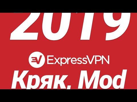 Express Vpn 7.5.4 кряк. мод. последняя версия из Google Play.