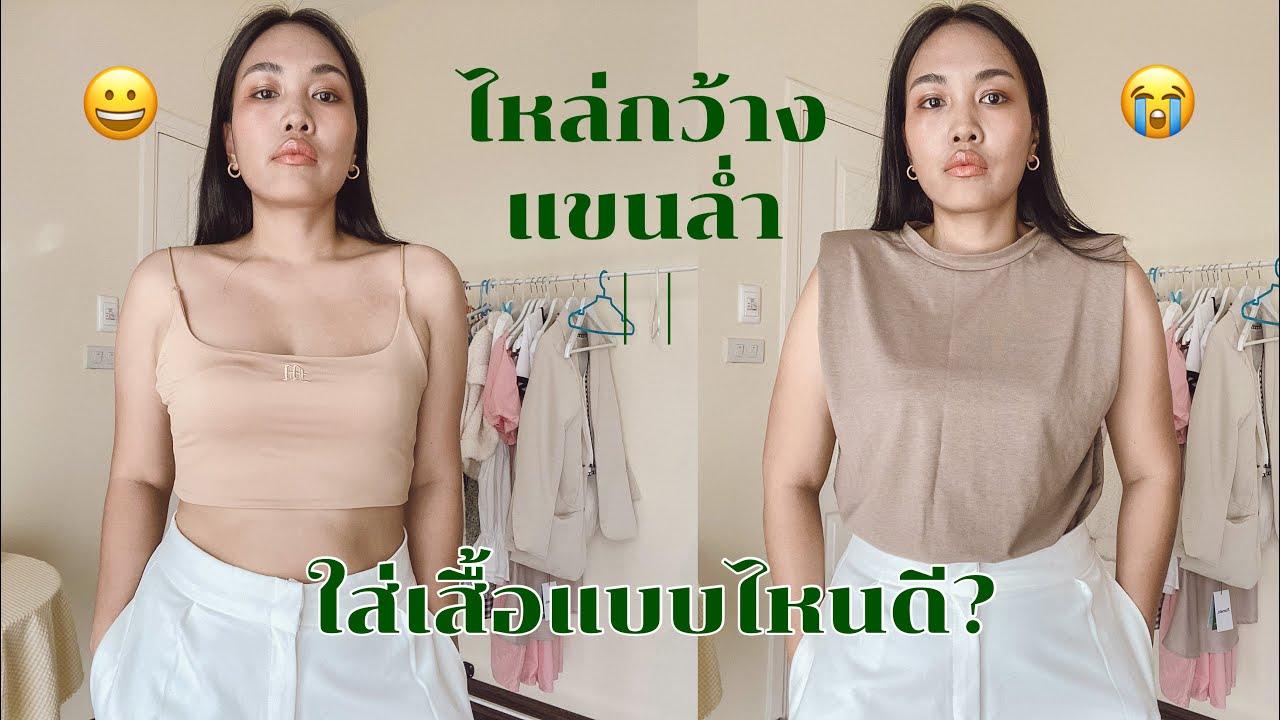 สาวไหล่กว้าง แขนล่ำใส่เสื้อแบบไหนดี? คลิปนี้มีคำตอบ   Tewfortew