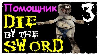 Die by the Sword ► Помощник #3