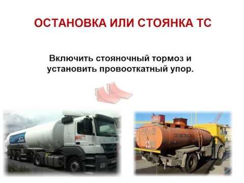 Урок 9  Движение транспортного средства перевозящее опасные грузы