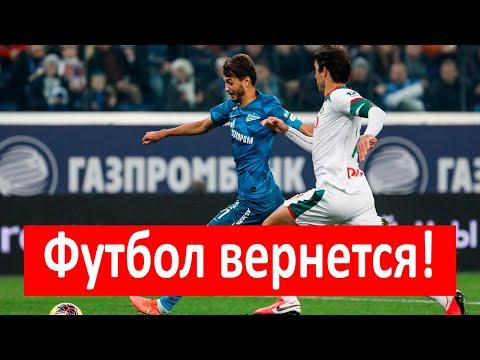 Чемпионат России по футболу возвращается!