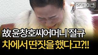 오열하는 어머니....윤창호 가해자, 사고 직전 동승자와 딴짓…징역 8년 구형 [ON 마이크]