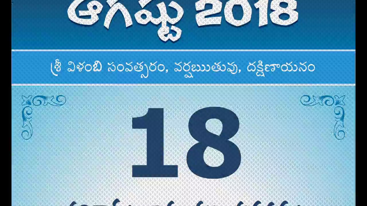 18 August 2018 Telugu Calendar Daily Sheet (18/8/2018) Printable PDF