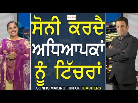 Chajj Da Vichar 614_Soni Is Making Fun of Teachers