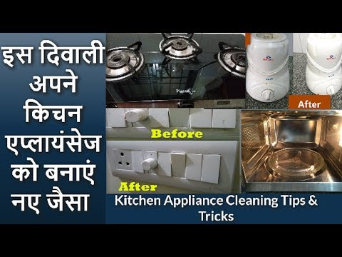 Diwali Special Appliances Cleaning Tips- Mixer Grinder Cleaning, Switchboard, Microwave, Gas Stove