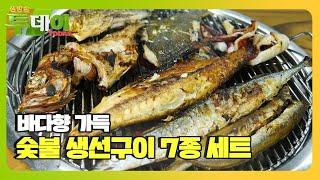바다향이 가득한 숯불 생선구이 '7종 세트'ㅣ생방송 투…