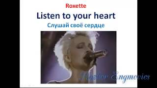 Roxette. Listen to your heart. Английский по песням