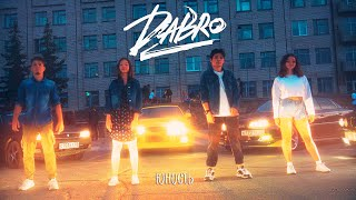 Dabro - Юность 💃Лучший танец Флешмоб Best Dance Flashmob