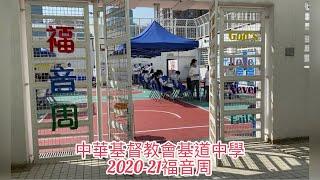 Publication Date: 2021-04-30 | Video Title: 基道福音周2020-2021