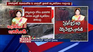 9 Years Old Missing Girl Student Found Dead, Who Killed Sravani? | Mahaa News