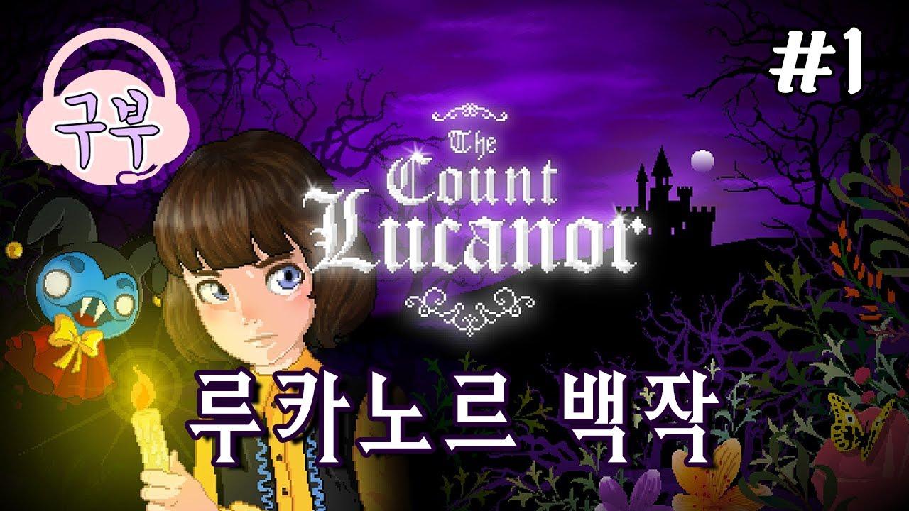[구부] 루카노르 백작(The Count Lucanor) - 1화