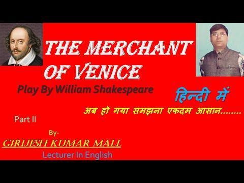 The Merchant Of Venice Play   By Girijesh Kumar Mall Sir   Part II  English Gurukul