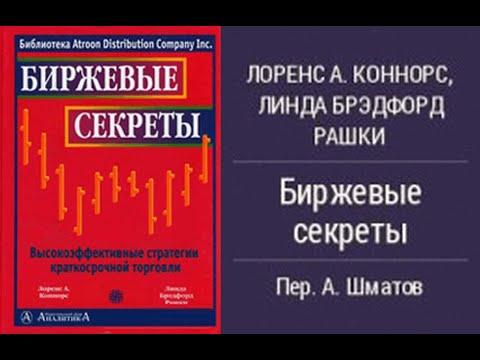 Биржевые секреты/Л. Рашке, Л. Коннорс. Высокоэффективные стратегии краткосрочной торговли Аудиокнига