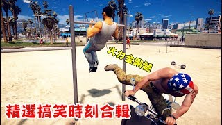 【GTA5】崔佛的大力金剛腿! 運動到一半被踢飛的畫面....