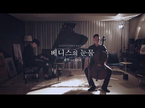 Download lagu 윤한(YOONHAN) - 베니스의 눈물 feat 송민제 [Official MV] terbaru 2020