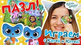 Котики, вперед! - Играем с Катей и Котей -  Пазлы Животные  Серия 22 Развивающее видео