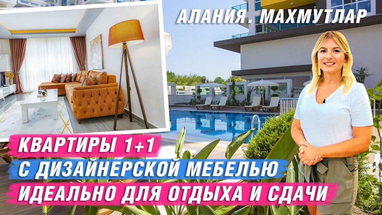 Квартира в турции купить недорого у моря будва черногория квартиры купить
