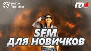 Урок: SFM для новичков (2017)