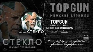 TOPGUN Barbershop & Walt Disney Russia - Фильм Стекло (16+)
