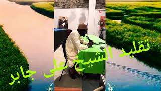Very Nice imitation of Sheikh Ali Abdullah Jaber End of Sourat AL FURQAN  تقليد شيخ علي عبدالله جابر