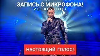 Голос с микрофона Макса Барских -