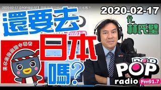 2020-02-17【POP撞新聞】黃暐瀚專訪林氏璧:還要去日本嗎?