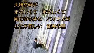 [新曲 能美の里から]/北野まち子北乃町子 cover にこ